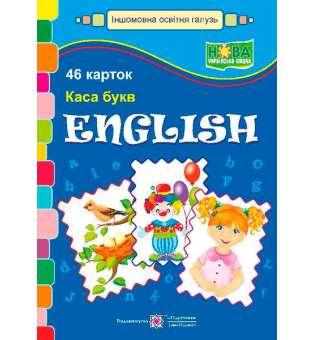 Каса букв. Англійська мова. 46 демонстраційних карток
