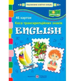 Каса транскрипційних знаків. Англійська мова. 46 демонстраційних карток
