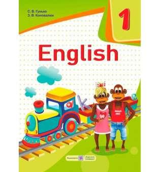 Англійська мова. Підручник. 1 кл.