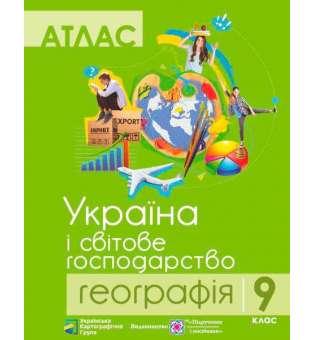 Атлас. 9 кл. Географія. Україна і світове господарство