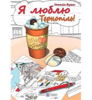 Я люблю Тернопіль. Антистресова розмальовка