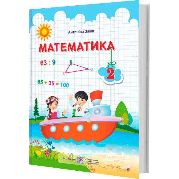 Математика. Підручник для 2 класу (за прогр. Шияна Р.)