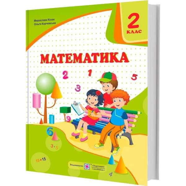 Математика. Підручник (за прогр. Савченко О.)