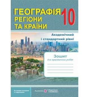 Зошит для практичних робіт. Географія. Регіони та країни. 10 кл.