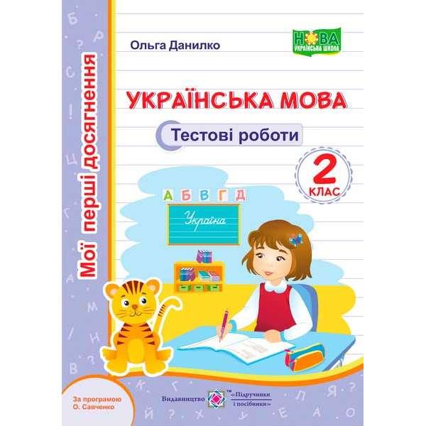 Українська мова. Тестові роботи. 2 клас (за прогр. Савченко О.)