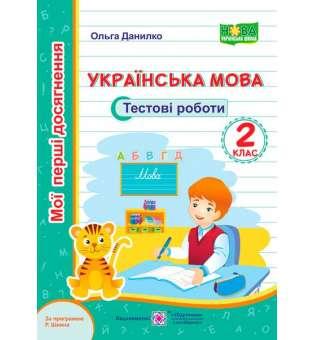 Українська мова. Тестові роботи. 2 клас (за прогр. Шияна Р.)