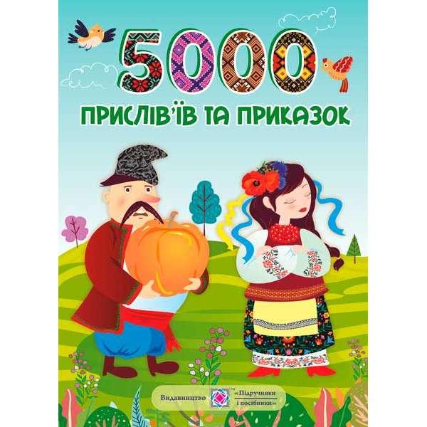 5000 прислів'їв та приказок м