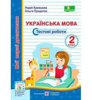 Українська мова. Тестові роботи. 2 клас (до підруч. Кравцової Н.)