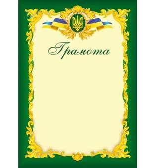 Грамота офіційна (зелена) ГО-3
