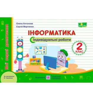 Інформатика. Індивідуальні роботи 2 клас (за прогр. Савченко О. та Шияна Р.)