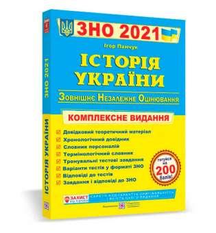 Історія України. Комплексна підготовка до ЗНО і ДПА