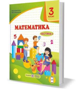 Математика. Підручник для 3 класу. Частина 1 (за прогр. Савченко О.)