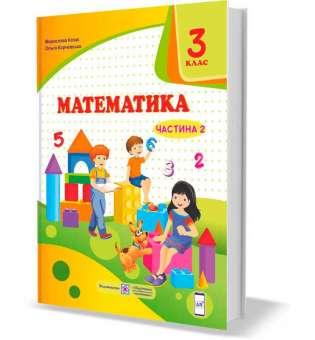 Математика. Підручник для 3 класу. Частина 2 (за прогр. Савченко О.)