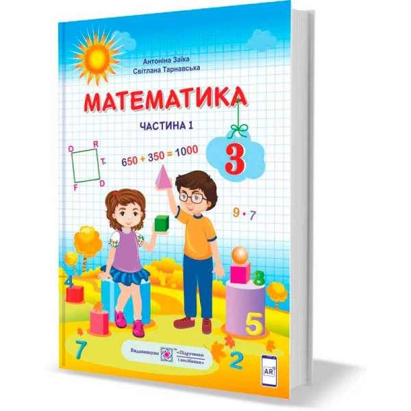Математика. Підручник для 3 класу. Частина 1 (за програмою Шияна Р.)