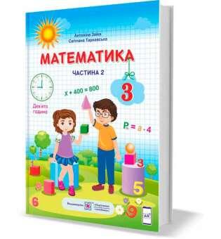 Математика. Підручник для 3 класу. Частина 2 (за програмою Шияна Р.)