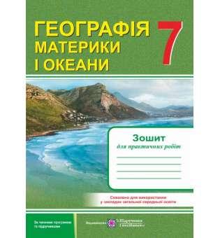 Зошит для практичних робіт. Географія материків і океанів. 7 кл.