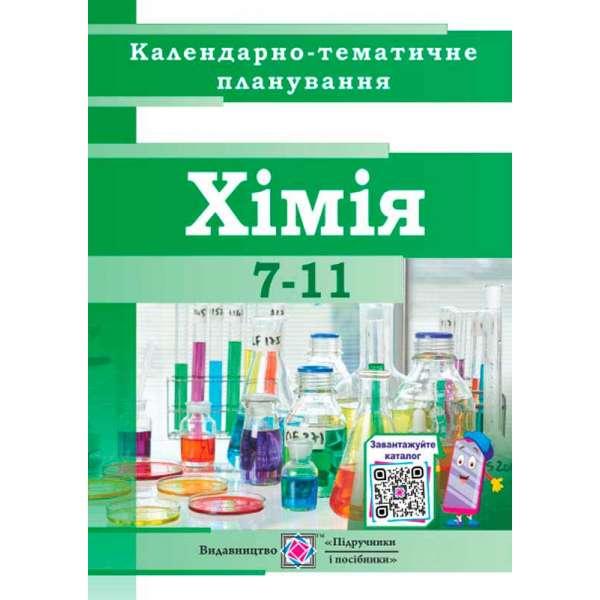 Календарно-тематичне планування з хімії. 7-11 класи. на 2020-2021 н.р.