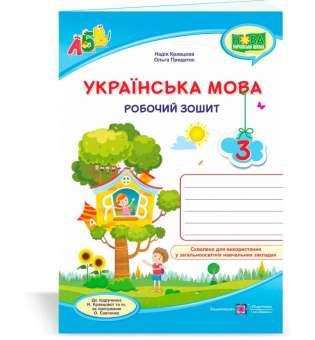 Українська мова. Робочий зошит. 3 кл (до підруч. Кравцової Н.)
