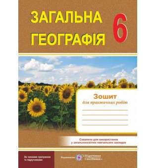 Зошит для практичних робіт. Загальна географія. 6 кл.