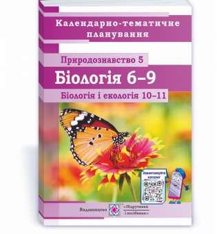 Календарно-тематичне планування.Природознавство. 5 кл. Біологія 6–11 кл. на 2020-2021 н.р.