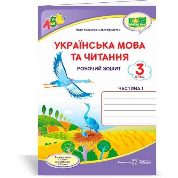 Українська мова та читання. Робочий зошит. 3 кл. Частина 1 (до підруч. Сапун Г.)