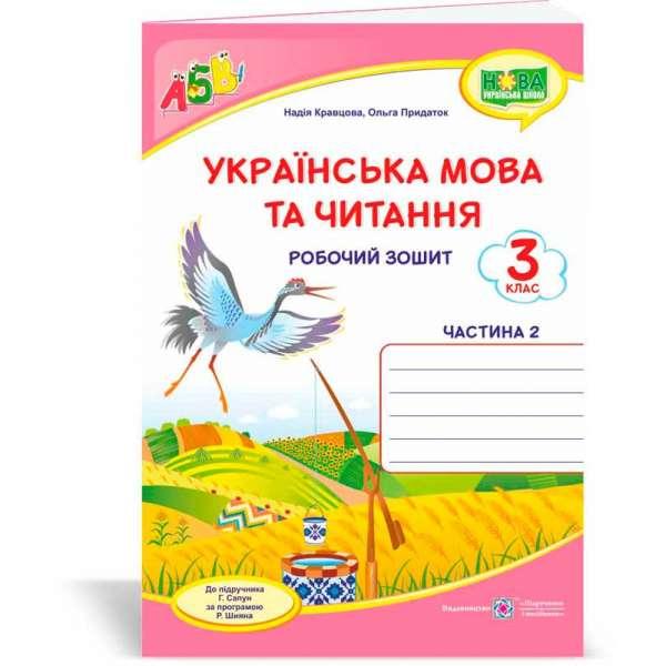 Українська мова та читання. Робочий зошит. 3 кл. Частина 2 (до підруч. Сапун Г.)