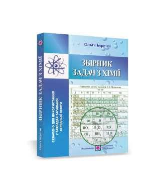 Збірник задач з хімії