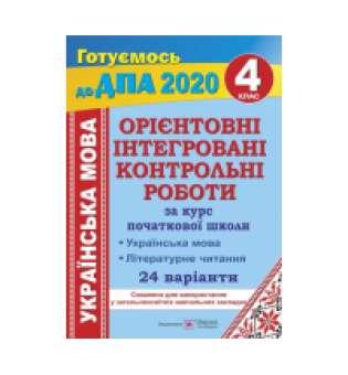 Українська мова і літературне читання. Орієнтовні інтегровані контрольні роботи. 4 кл. 24 варіанти