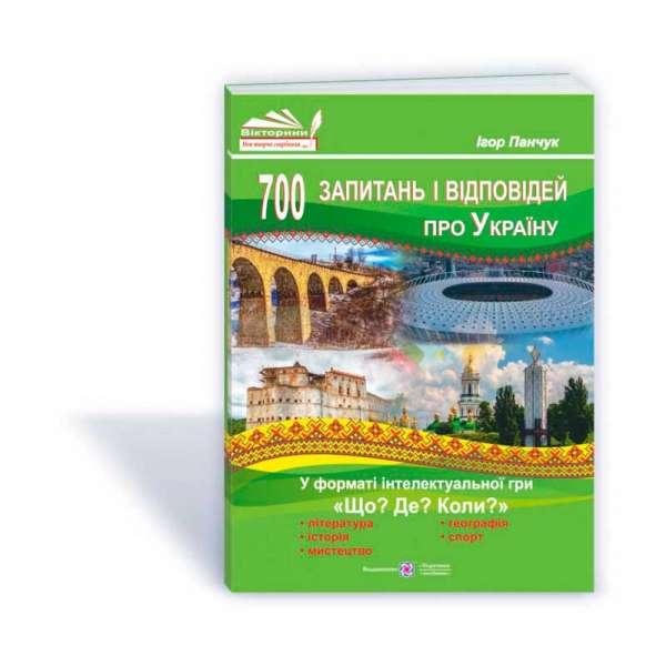 700 запитань і відповідей про Україну у форматі інтелектуальної гри «Що? Де? Коли?»