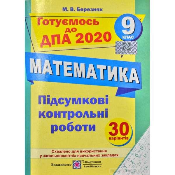 Підсумкові контрольні роботи з математики. 9 кл.