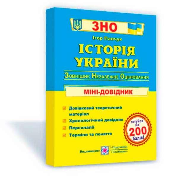 Історія України. Міні-довідник для підготовки до ЗНО та ДПА