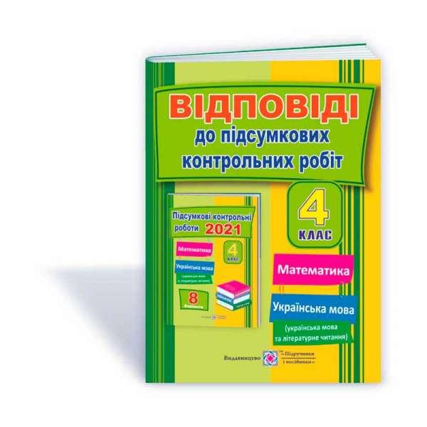 Відповіді до Збірника Підсумкових контрольних робіт. 4 кл. 8 варіантів