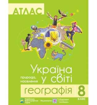 Атлас. 8 кл. Географія. Україна у світі