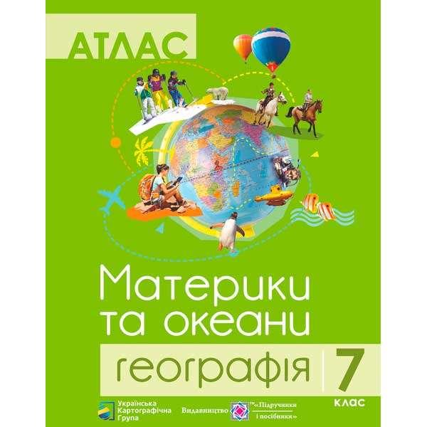 Атлас. 7 кл. Географія. Материки та океани