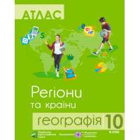 Атлас. 10 кл. Географія. Регіони та країни