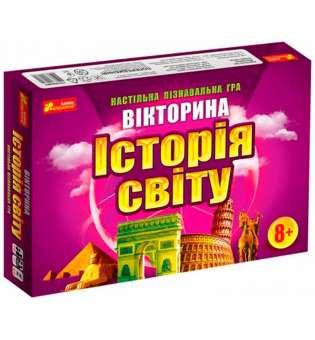 Вікторина Історія світу 12120048У