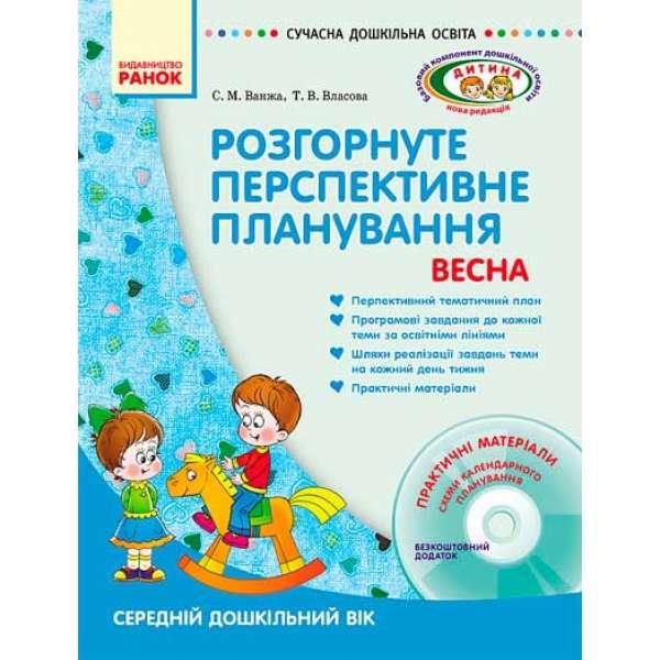 ВЕСНА Розгорн. перспект. план. Середній дошкільний вік + ДИСК