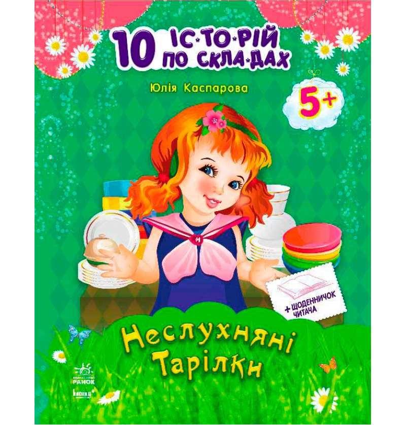 10 іс-то-рій по скла-дах з щоденником: Неслухняні тарілки