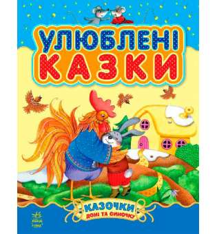 Казочки доні та синочку: Улюблені казки (збірник1) Н.И.К