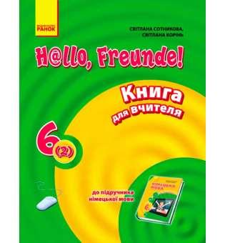 Hallo, Freunde! Німецька мова.Книга для вчителя 6(2). НОВА ПРОГРАМА