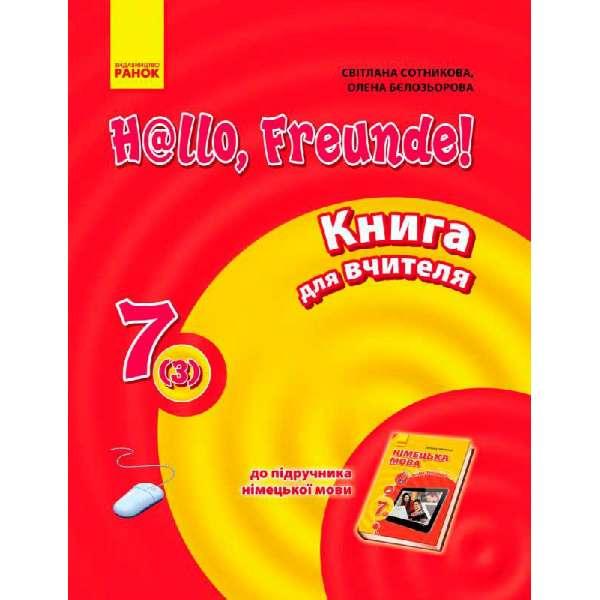 Hallo, Freunde! Німецька моваКнига для вчителя 7(3). НОВА ПРОГРАМА