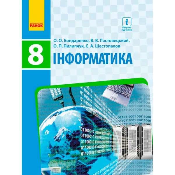 Інформатика 8 кл. підручник Бондаренко О.О.