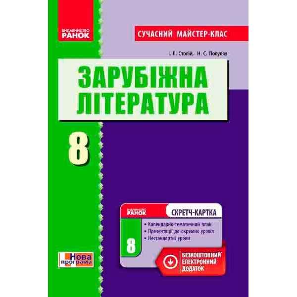 Зарубіжна література (плани-конспекти) 8 кл. Розробки уроків. Сучасний майстер-клас+СК/НОВА ПРОГРАМА