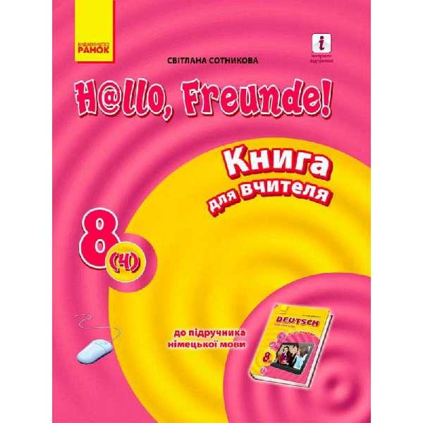 Hallo, Freunde! Німецька моваКнига для вчителя 8(4). НОВА ПРОГРАМА