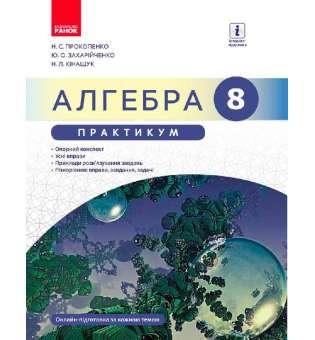АЛГЕБРА 8 кл. Практикум до підручника Прокопенко Н.С. НОВА ПРОГРАМА