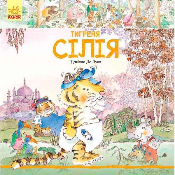 Історії про тварин: Тигреня Сілія