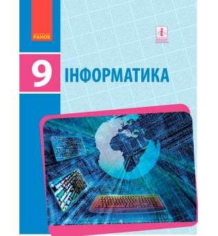 Інформатика 9 кл. підручник Бондаренко О.О. НОВА ПРОГРАМА