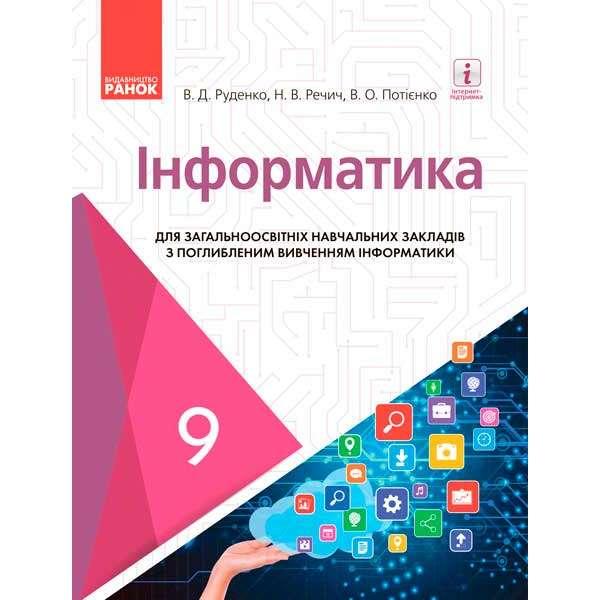 Інформатика 9 кл. підручник з поглибленим вивченням Руденко В.Д. НОВА ПРОГРАМА