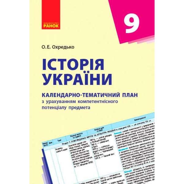 Календарно-тематичний план. Історія України 9 кл. НОВА ПРОГРАМА