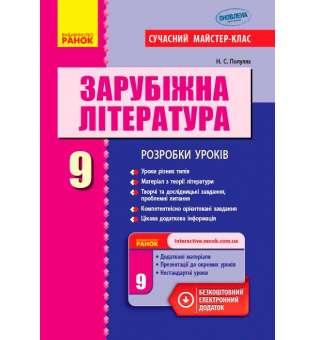 Зарубіжна література (плани-конспекти) 9 кл. Розробки уроків. Сучасний майстер-клас НОВА ПРОГРАМА
